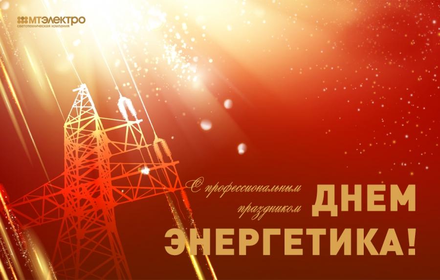 Поздравление день энергетика главы города
